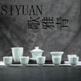 SIyuan歌雅青